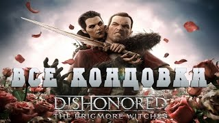 Dishonored The Brigmore Witches - ВСЕ КОНЦОВКИ И ВАРИАНТЫ ФИНАЛА