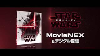 「スター・ウォーズ/最後のジェダイ」MovieNEX/デジタル配信予告編