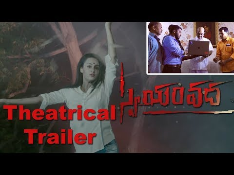 swayamvada-movie-theatrical-trailer-and-launch