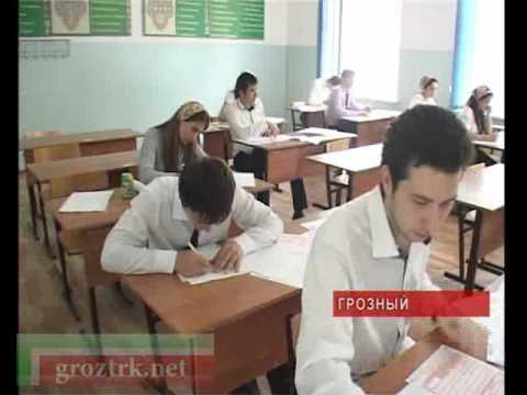 Сдача ЕГЭ в Грозном - видео