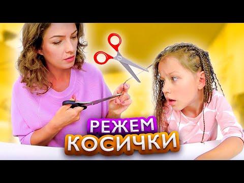 Режем Косички Волосы Запутались / Вики Шоу