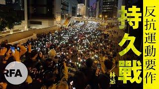 【林忌評論】反抗運動要作持久戰