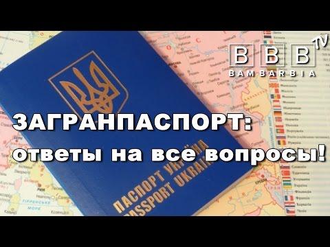 ЗАГРАНПАСПОРТ: ответы на все вопросы от Государственной Миграционной службы Украины