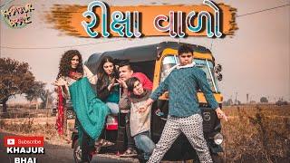 રીક્ષા વાળો | Khajur Bhai | Jigli and Khajur | Khajur Bhai Ni Moj | New Video