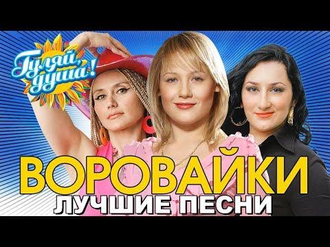 Воровайки - Мотыльки - Лучшие песни