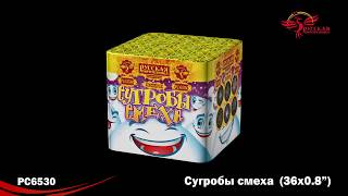 """Салют Сугробы смеха РС622 (0,8"""" х 36) от компании Интернет-магазин SalutMARI - видео"""