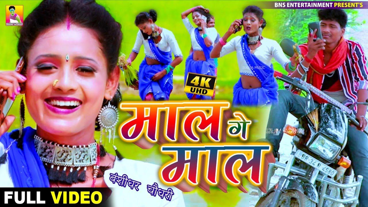 Hege Maal Ge Maal Lyrics - Bansidhar Chaudhary