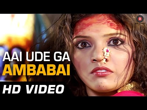 Aai Ude Ga Ambabai | De Dhakka | Full Song | Marathi Devotional Song