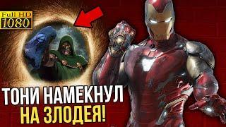 Тони Старк в Мстителях 4: Финал намекнул на нового злодея Мстителей!