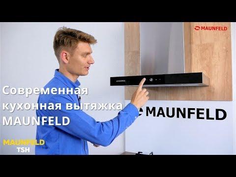 Современная кухонная вытяжка MAUNFELD TSH нержавеющая сталь