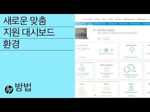 HP 지원의 새로운 맞춤 지원 대시보드 환경