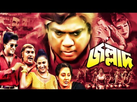Bangla Superhit HD Movie | Jollad | জল্লাদ | ft Danny Sidak | Munmun | Aruna Biswas | Sadek Bacchu