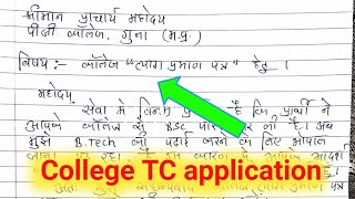 college tc application in hindi 2020 | by study grow