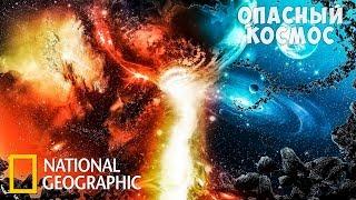 Взрывоопасный космос | Известная Вселенная | (National Geographic)