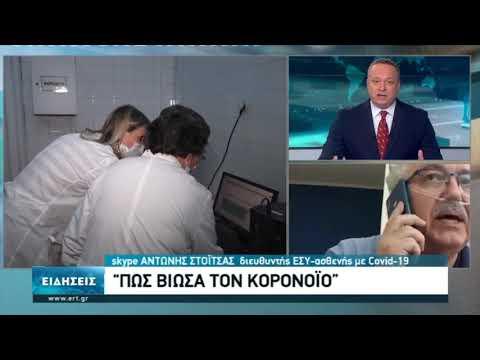 Συνέντευξη με Αντώνιο Στοϊτσα , διευθυντή ΚΥ Μαδύτου   18/11/2020   ΕΡΤ