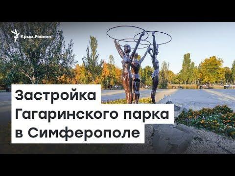 Застройка Гагаринского парка в Симферополе | Доброе утро, Крым