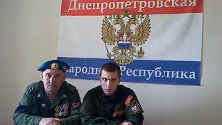 Обращение днепропетровского ополчения к соотечественникам.