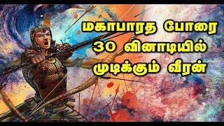 மகாபாரத போரை 30 வினாடியில் முடிக்கும் வீரன்   Warrior finish mahabharata war in 30 sec  Hariharan