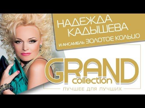 Надежда Кадышева - Лучшее для лучших – Grand Collection / Весь альбом