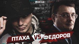ПТАХА VS ФЁДОРОВ (запрещённое интервью)