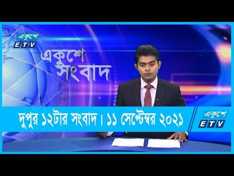 12 PM News | দুপুর ১২টার সংবাদ | 11 September 2021