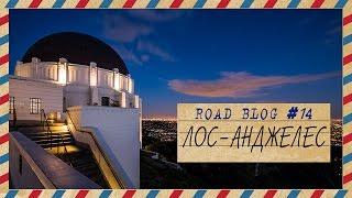 [RoadBlog] - Бомжи и почта LA