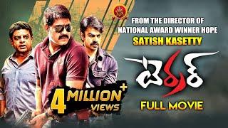 Terror Full Movie | 2019 Telugu Full Movies | Srikanth | Nikitha | Bhavani HD Movies