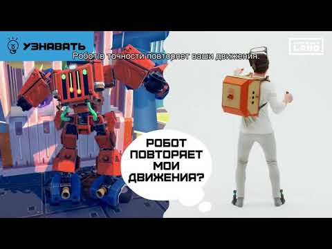 Видео № 1 из игры Nintendo Labo Vehicle Kit (Транспорт) [NSwitch]