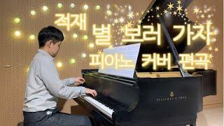 적재 - 별 보러 가자 by 피아니스트 아인슈타인
