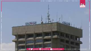 أفغانستان:انفجار وإطلاق نار مع دخول مهاجمين مبنى وزارة الاتصالات