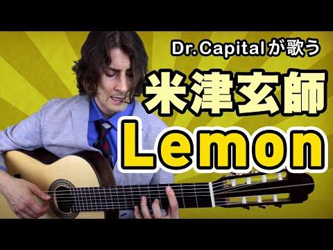 米津玄師(Kenshi Yonezu)のLemon - Dr. Capital