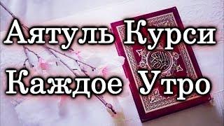 СЛУШАЙТЕ «АЯТУЛЬ КУРСИ» КАЖДОЕ УТРО - ПРЕКРАСНОЕ НАЧАЛО ДНЯ, РЕШЕНИЕ ПРОБЛЕМ, ЗАЩИТА ОТ ШАЙТАНА