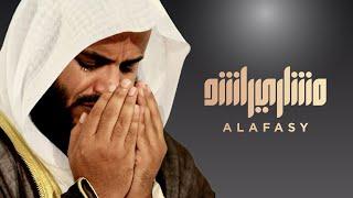 مشاري راشد العفاسي - Alafasy 06/27/2017