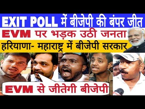 Exit Poll में बीजेपी की बंपर जीत के बाद EVM पर भड़की जनता! हरियाणा महाराष्ट्र में मोदी लहर