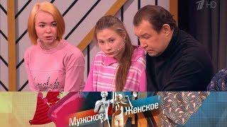 Мужское / Женское. Родила ивыкинула.  Выпуск от10.11.2017