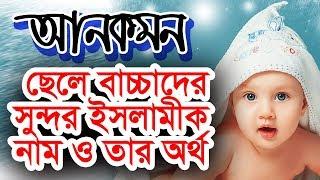 islamic names of baby boy bangla - TH-Clip