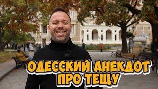 Анекдоты из одесского дворика! Смешной анекдот про тёщу!