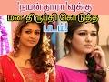 #Aram made nayanthara to feel happy | Tamil | cinema news | Movie news | Kollywood news|
