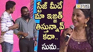 Anchor Suma Funny Punches on Priyadarshi and Rahul Ramakrishna @Brochevarevaru Ra Pre Release Event