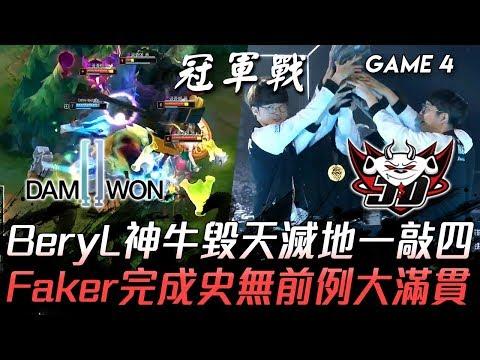 DWG vs JDG LCK榮耀再臨! Faker完成史無前例大滿貫 BeryL神牛毀天滅地一敲四!Game 4
