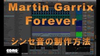 EDMの作り方 マーティンギャリックス SUPER SAWの制作方法(Martin Garrix/forever)