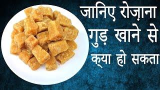 जानिए रोज़ाना गुड़ खाने से क्या हो सकता है │Gur Khaney Ke Fayde in Hindi │ Life Care