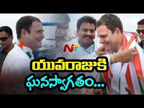 Rahul Gandhi Visited Former CM Damodaram Sanjivayya House | Rahul Gandhi AP Tour Updates