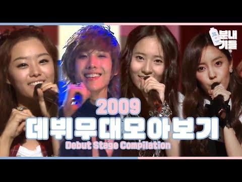 ※분내주의※ 우리애 데뷔 무대 [분내기들]   2009 Debut Stage Compilation