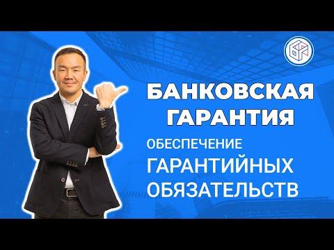 Банковская Гарантия на обеспечение Гарантийных Обязательств 44-ФЗ/223-ФЗ/615-ПП