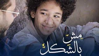 مش بالشكل - المغيني   El Megheny - Msh Bel Shakl تحميل MP3