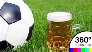 Болельщикам добавят градуса: Пиво хотят вернуть на стадионы