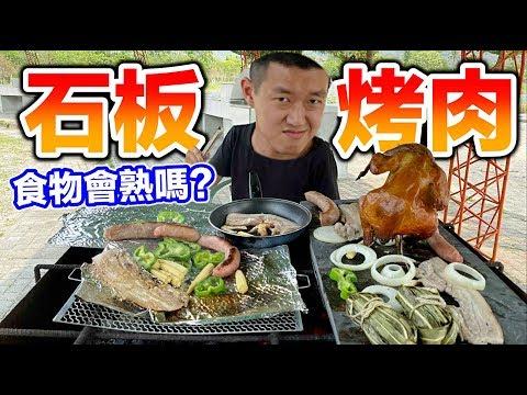 戶外石板烤肉vs烤網烤肉,到底有什麼差別呢!?