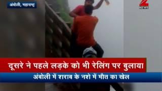 Two youth fall from cliff in Amboli ghat | अम्बोली में शराब के नशे में मौत का खेल