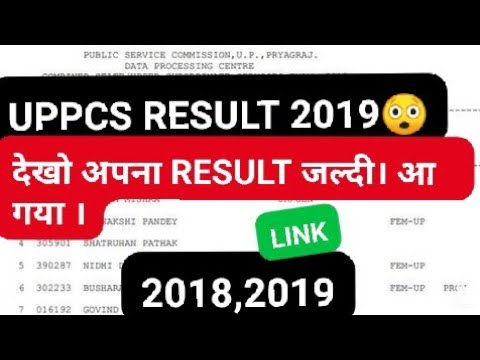 UPPCS RESULT DECLARED 2019। #UPPCS_RESULTS #PCS_,2017 #UPPCS_Result2017